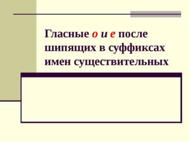 Гласные o и e после шипящих в суффиксах имен существительных