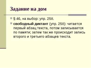 Задание на дом § 46, на выбор: упр. 258. свободный диктант (упр. 258): читает...