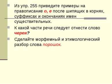 Из упр. 255 приведите примеры на правописание о, е после шипящих в корнях, су...