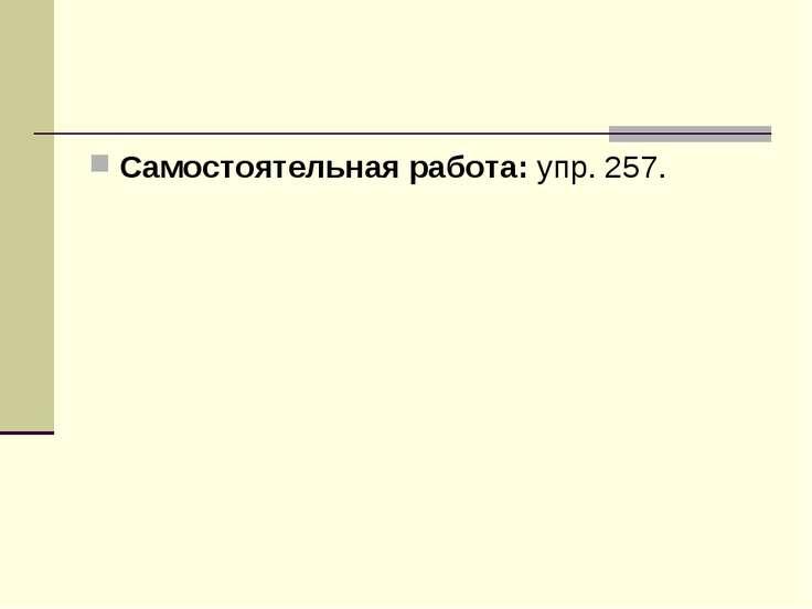 Самостоятельная работа: упр. 257.