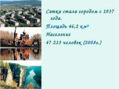 Сатка стала городом с 1937 года. Площадь 46,2 км² Население 47 213человек(2...