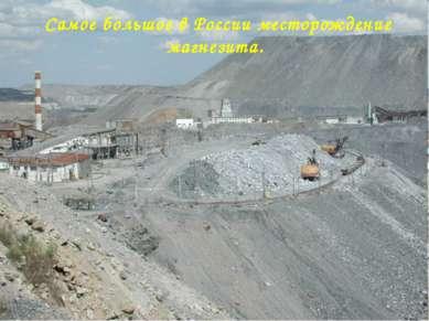 Самое большое в России месторождение магнезита.