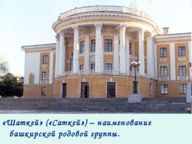 «Шаткей» («Саткей») – наименование башкирской родовой группы.