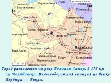 Город расположен на реке Большая Сатка, в 176км от Челябинска. Железнодорожн...