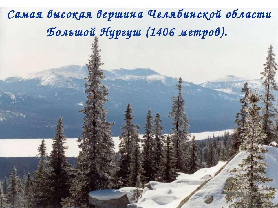 Самая высокая вершина Челябинской области Большой Нургуш (1406 метров).