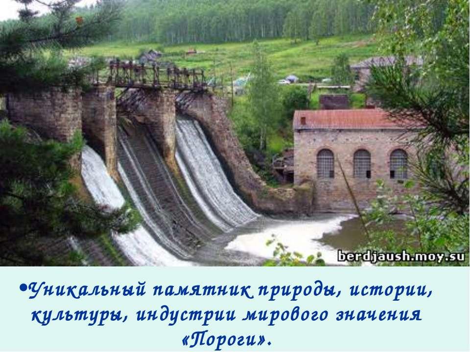 Уникальный памятник природы, истории, культуры, индустрии мирового значения «...