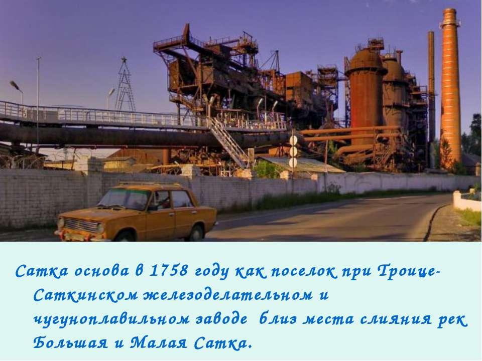 Сатка основа в 1758 году как поселок при Троице-Саткинском железоделательном ...