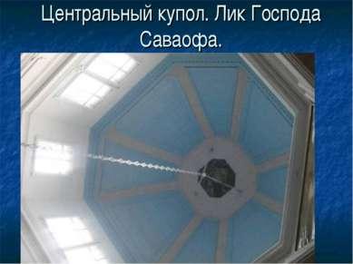 Центральный купол. Лик Господа Саваофа.