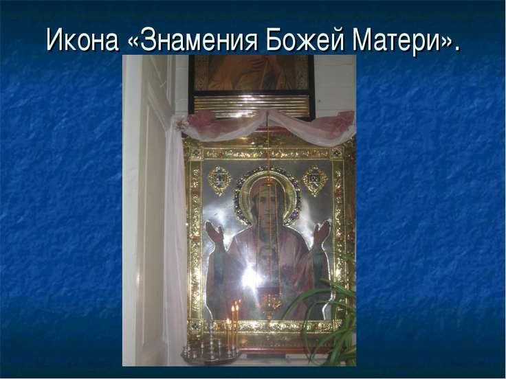 Икона «Знамения Божей Матери».