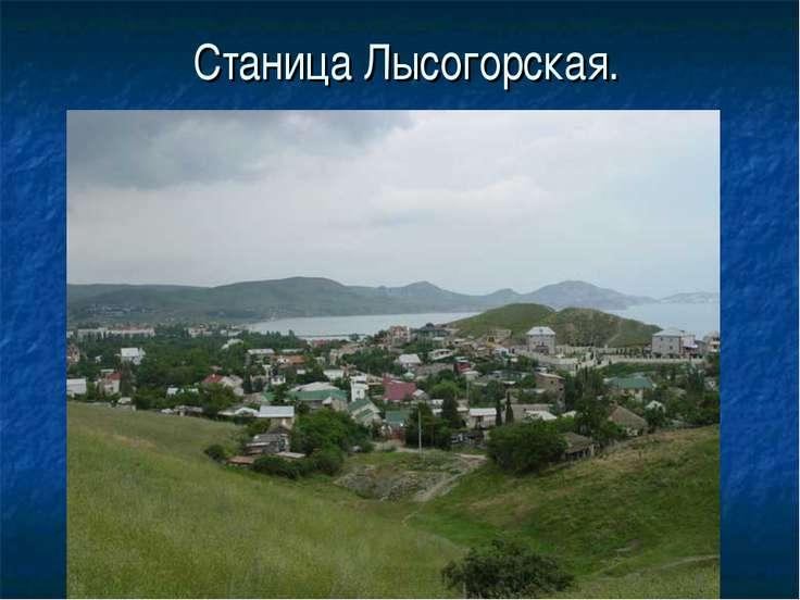 Станица Лысогорская.