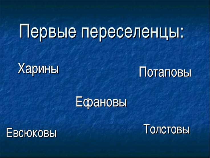 Первые переселенцы: Харины Потаповы Толстовы Евсюковы Ефановы