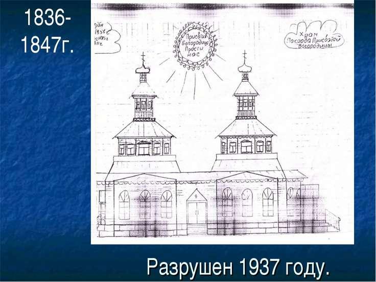 Разрушен 1937 году. 1836-1847г.