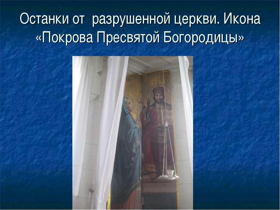 Останки от разрушенной церкви. Икона «Покрова Пресвятой Богородицы»