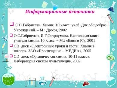Информационные источники О.С.Габриелян. Химия. 10 класс: учеб. Для общеобраз....