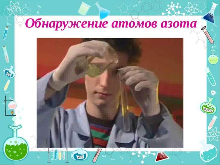 Обнаружение атомов азота
