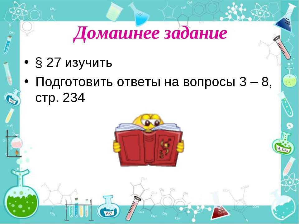 Домашнее задание § 27 изучить Подготовить ответы на вопросы 3 – 8, стр. 234