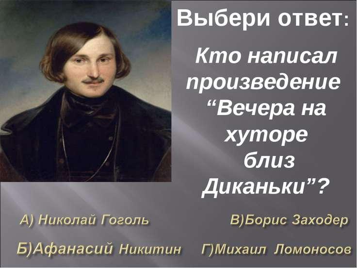 """Выбери ответ: Кто написал произведение """"Вечера на хуторе близ Диканьки""""?"""