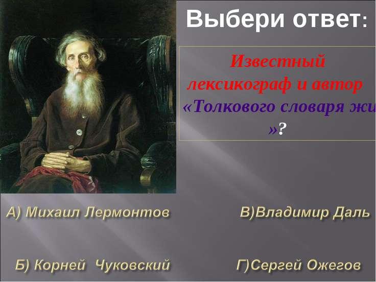 Известный лексикограф и автор «Толкового словаря живого великорусского языка»...