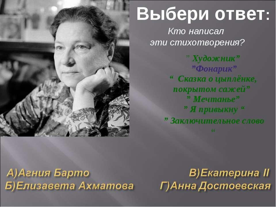 """Кто написал эти стихотворения? Выбери ответ: """" Художник"""" """"Фонарик"""" """" Сказк..."""