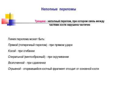 Неполные переломы Трещина - неполный перелом, при котором связь между частями...
