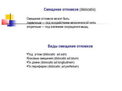 Смещение отломков (dislocatio). Смещение отломков может быть: первичным — под...