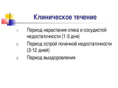 Клиническое течение Период нарастания отека и сосудистой недостаточности (1-3...