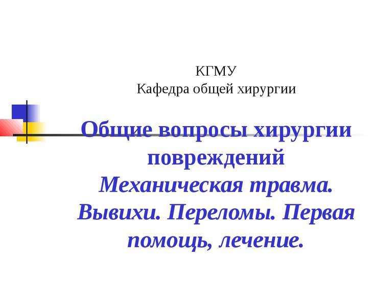 КГМУ Кафедра общей хирургии Общие вопросы хирургии повреждений Механическая т...