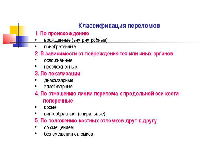 Классификация переломов I. По происхождению врожденные (внутриутробные) приоб...