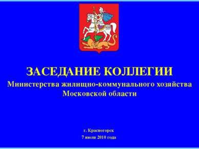 ЗАСЕДАНИЕ КОЛЛЕГИИ Министерства жилищно-коммунального хозяйства Московской об...