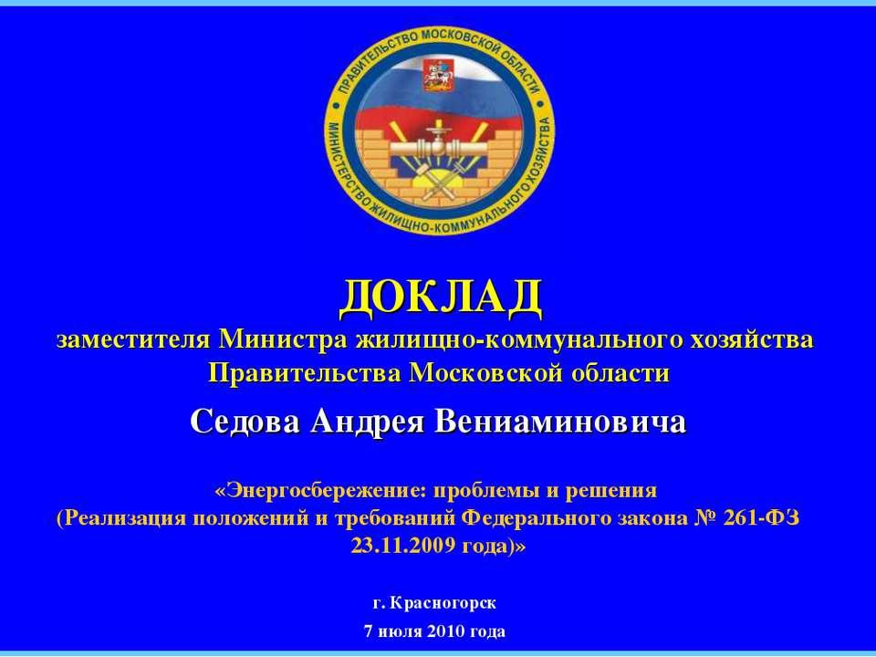 ДОКЛАД заместителя Министра жилищно-коммунального хозяйства Правительства Мос...
