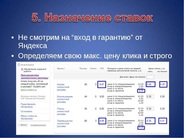 """Не смотрим на """"вход в гарантию"""" от Яндекса Определяем свою макс. цену клика и..."""