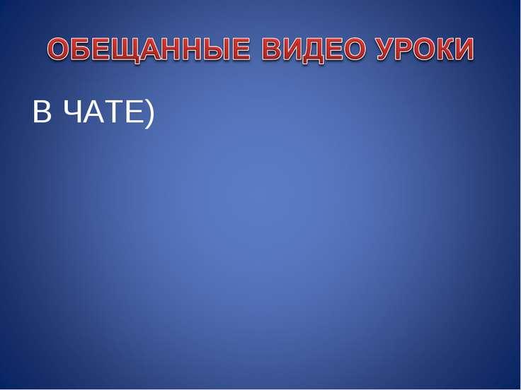 В ЧАТЕ)