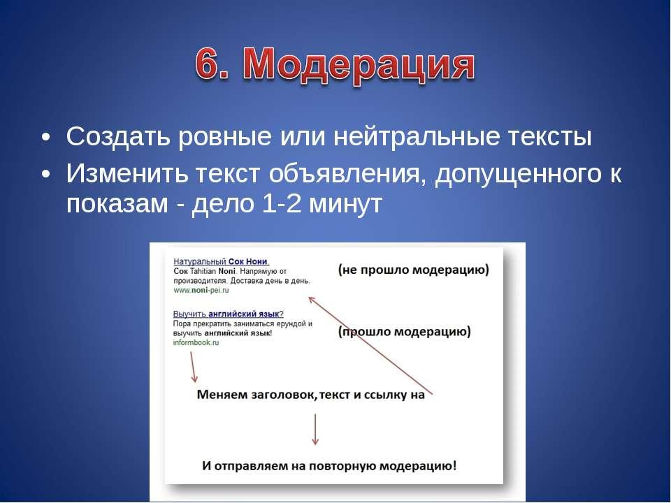 Создать ровные или нейтральные тексты Изменить текст объявления, допущенного ...