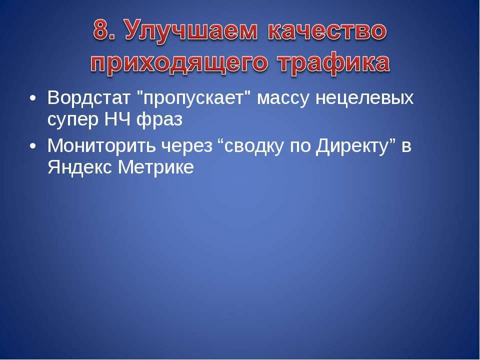 """Вордстат """"пропускает"""" массу нецелевых супер НЧ фраз Мониторить через """"сводку ..."""