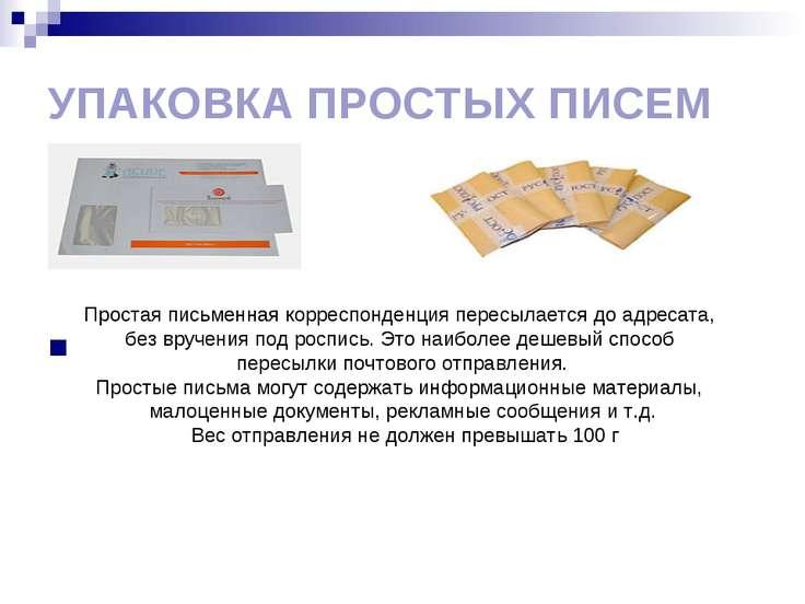 Простая и заказная письменная корреспонденция реферат 5651