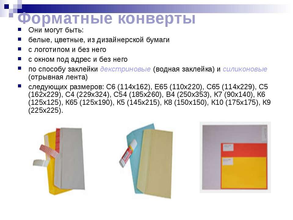 Форматные конверты Они могут быть: белые, цветные, из дизайнерской бумаги с л...