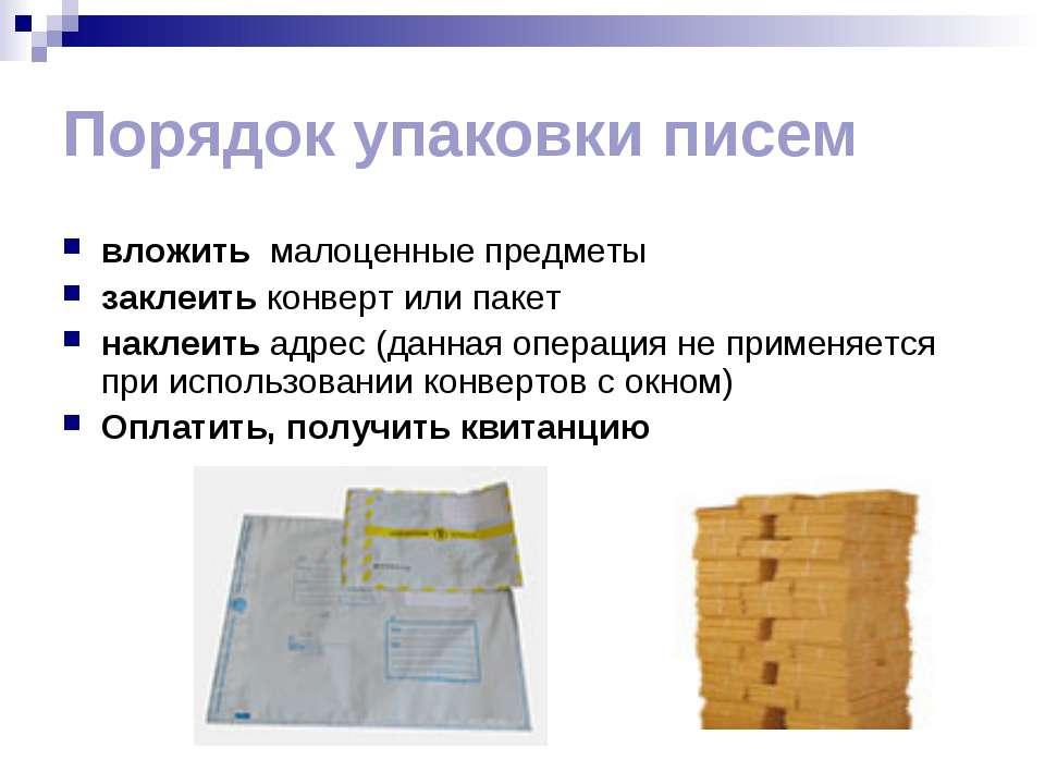 Порядок упаковки писем вложить малоценные предметы заклеить конверт или паке...