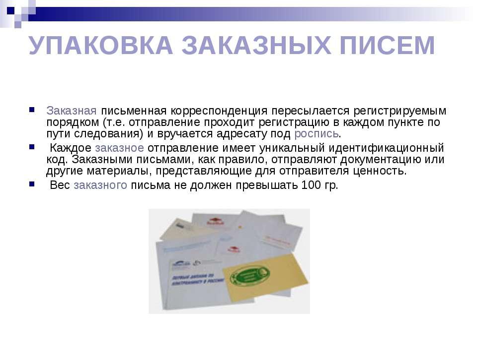 УПАКОВКА ЗАКАЗНЫХ ПИСЕМ Заказная письменная корреспонденция пересылается реги...
