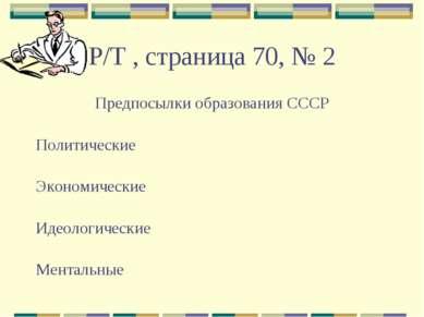 Р/Т , страница 70, № 2
