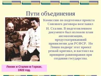 Пути объединения Комиссию по подготовке проекта Союзного договора возглавил И...