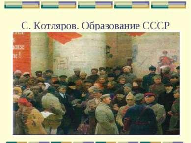 С. Котляров. Образование СССР