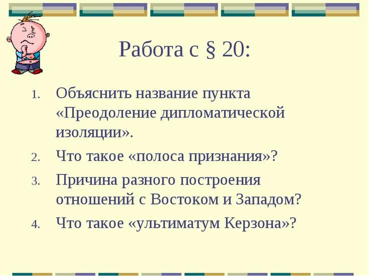 Работа с § 20: Объяснить название пункта «Преодоление дипломатической изоляци...