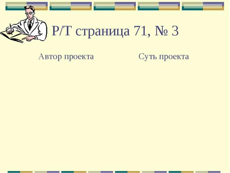 Р/Т страница 71, № 3