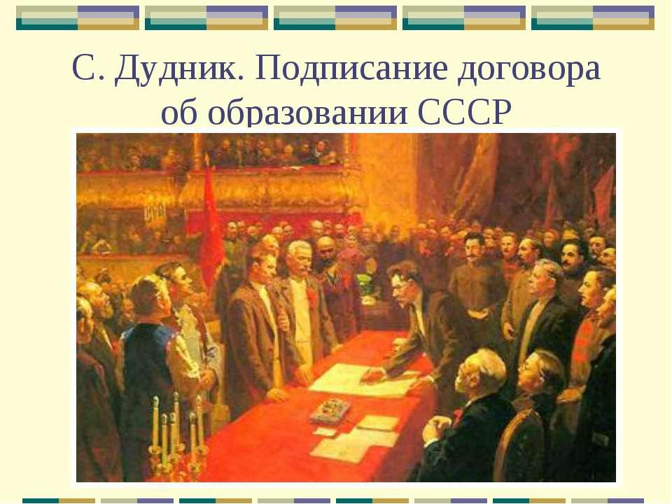 С. Дудник. Подписание договора об образовании СССР