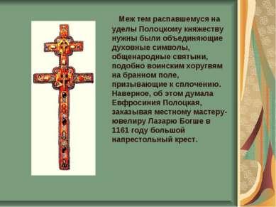 Меж тем распавшемуся на уделы Полоцкому княжеству нужны были объединяющие дух...