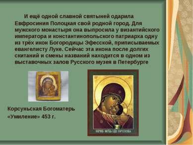 И ещё одной славной святыней одарила Евфросиния Полоцкая свой родной город. Д...