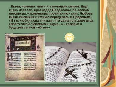 Были, конечно, книги и у полоцких князей. Ещё князь Изяслав, прапрадед Предсл...