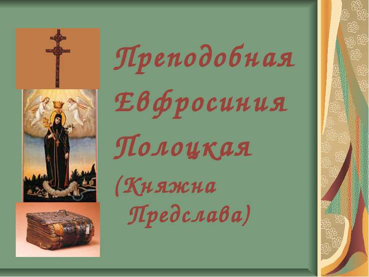 Преподобная Евфросиния Полоцкая (Княжна Предслава)
