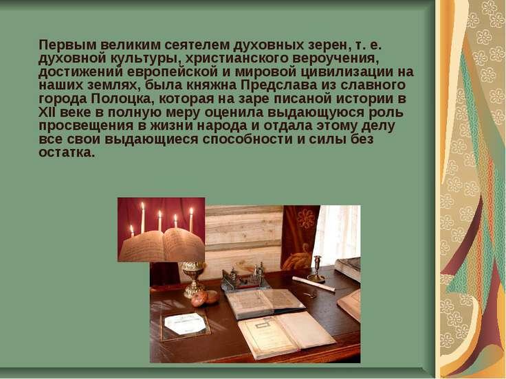 Первым великим сеятелем духовных зерен, т. е. духовной культуры, христианског...