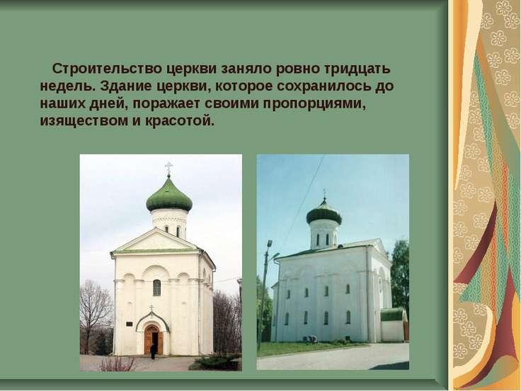 Строительство церкви заняло ровно тридцать недель. Здание церкви, которое сох...